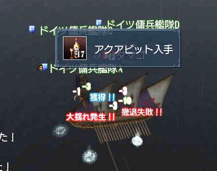 アクアビット★