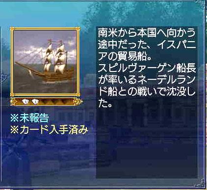 カネテの難破船