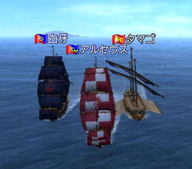 海賊狩り 二日目
