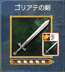 ゴリアテの剣