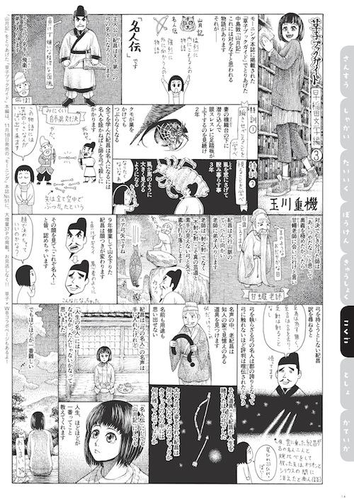 wb21_tamagawashigeki のコヒ#12442;ー