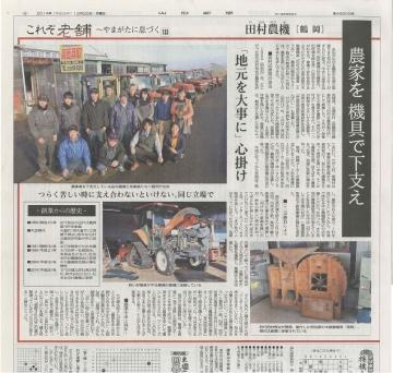 山形新聞記事 (2)