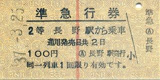 S37-3-25長野準急券