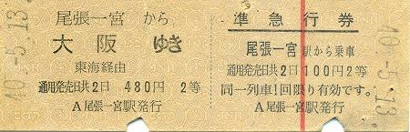 S40-5-13尾張一宮準急乗車券