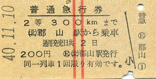 S40-11-10郡山急行券