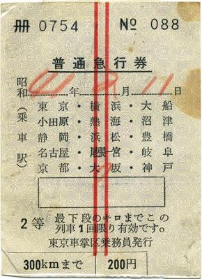 S41-2-11車内急行券(東海道線)