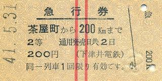 S41-5-31茶屋町急行券
