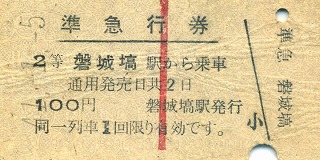S41-7-5磐城塙準急券