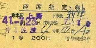S41-7-19佐渡指定券