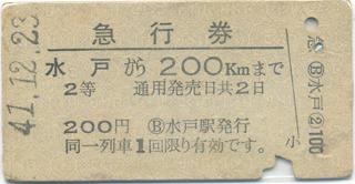 S41-12-23水戸急行券