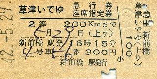 S42-5-29草津急行券