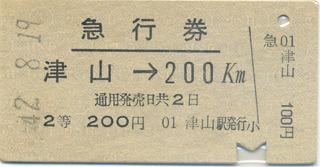 S42-8-19津山急行券