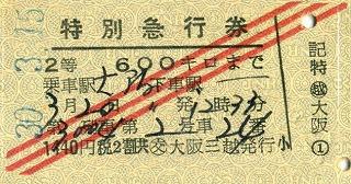 S31-3-15第30列車特急券