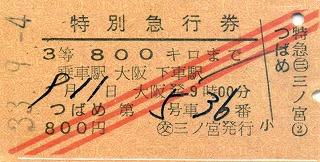 S33-9-4つばめ特急券235