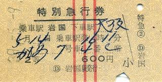S39-5-9かもめ特急券