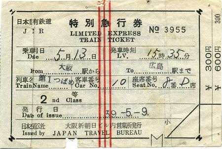 S39-5-13つばめ特急券軟券