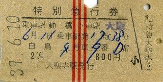 S39-6-10白鳥特急券