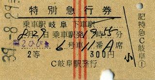 S39-8-25ひびき特急券