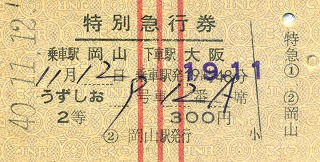 S40-11-12うずしお特急券