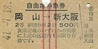 S41-7-18岡山特急券