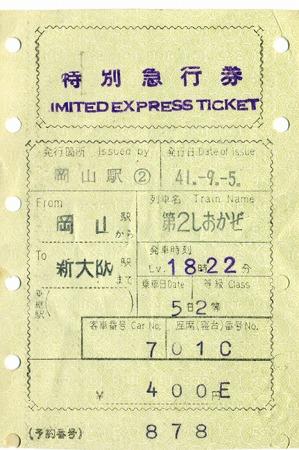 S41-9-5しおかぜ特急券初期マルス