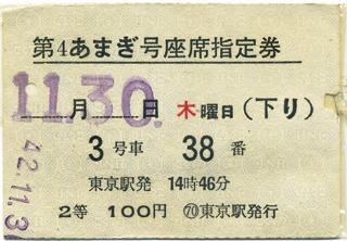 S42-11-3あまぎ指定券軟券