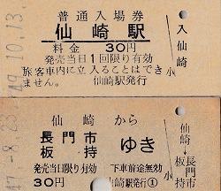 6仙崎切符