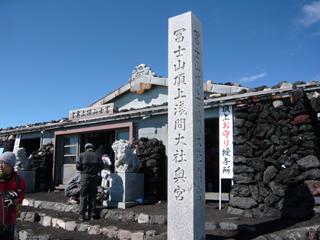 富士山山頂だぜ