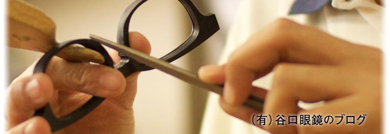 有限会社 谷口眼鏡のブログ