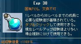 至尽EXP30
