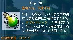 至尽EXP70