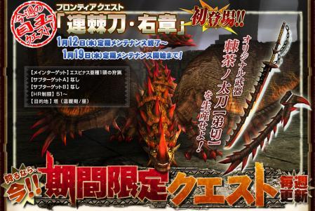medama_quest_110112_tgtg.jpg