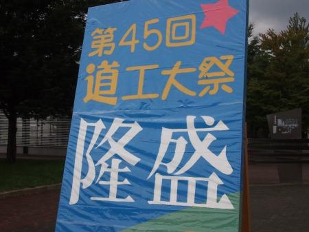 s_P9300436.jpg