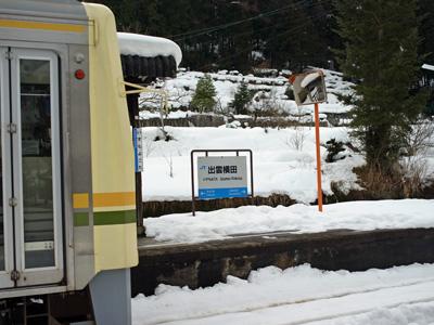 出雲横田駅