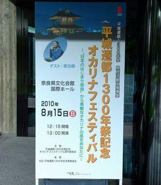 okarina_kanban.jpg