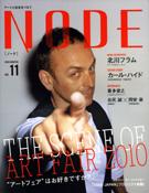 node cover 11 - 雑誌「NODE」(ミラノ・サローネ2010特集)