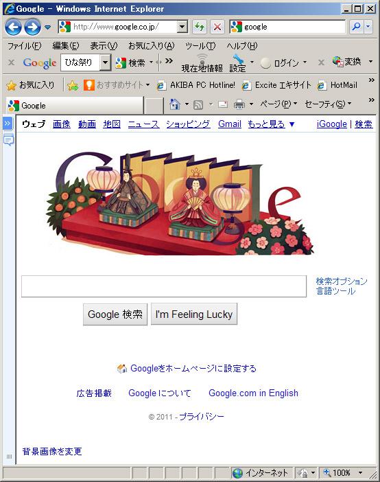 GoogleHINAmatsuri