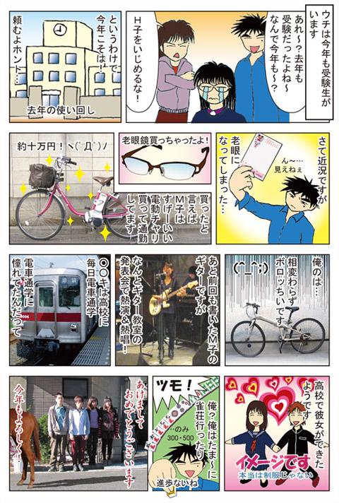 2014年賀状(小)