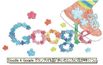 Doodle 4 Google グランプリ作品『歩いたところに花が咲くくつ』