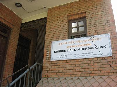 チベット医学予防室