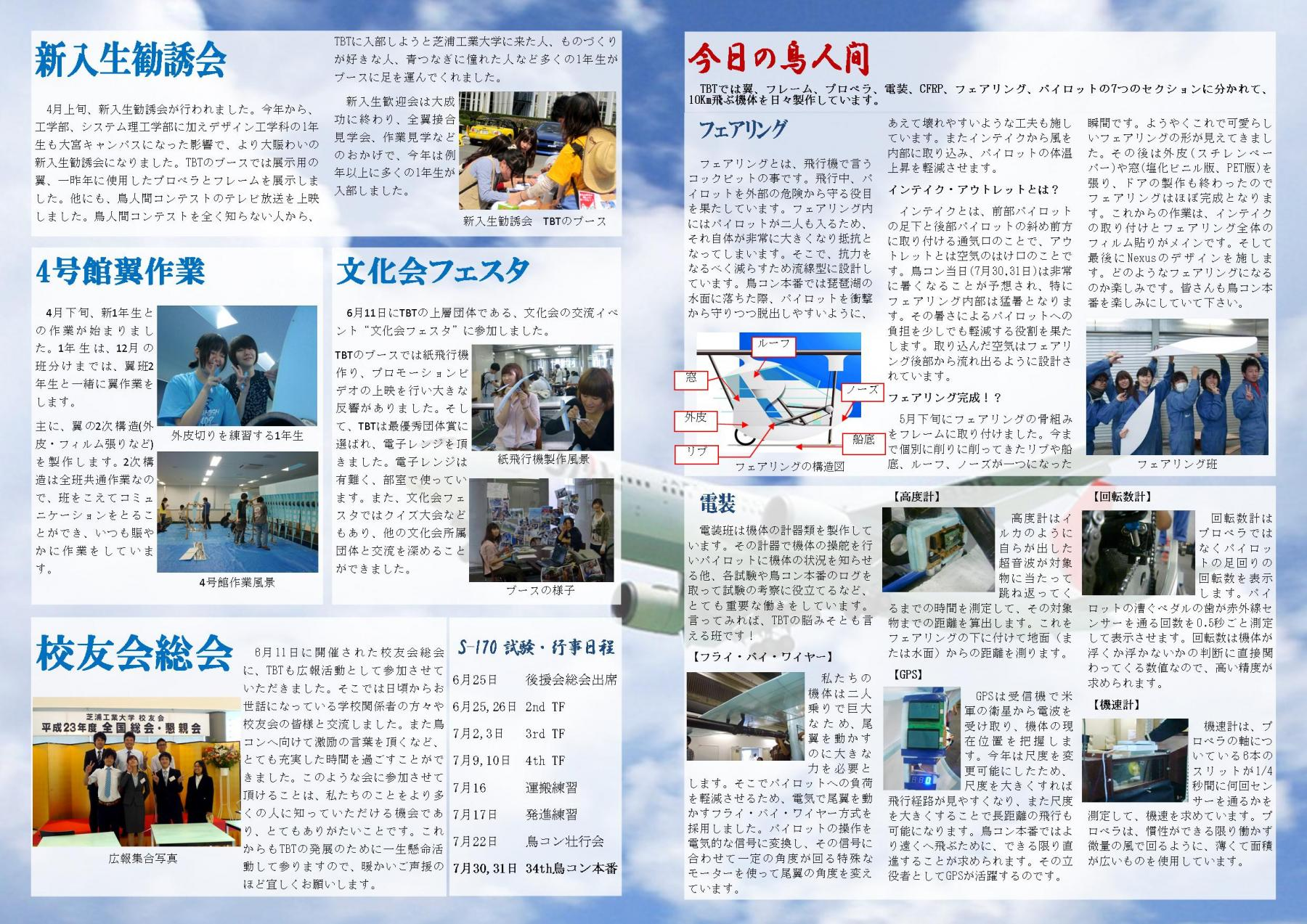 広報誌4-5_convert_20110628175645