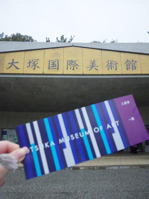 大塚国際美術館 四国 徳島県 徳島 美術館 観光施設