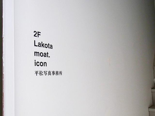 Lakota moat icon 平松写真事務所