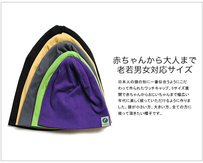 帽子 メンズ レディース 日本製 ワッチキャップ ニット帽 ニットキャップ 春夏 オールシーズン