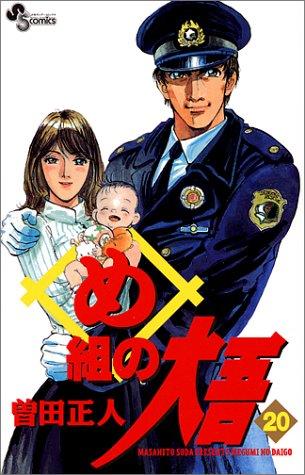 め組の大吾 マンガ 漫画