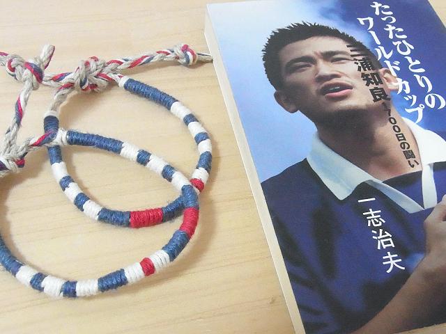 たったひとりのワールドカップ 三浦知良 一志治夫 カズ kazu