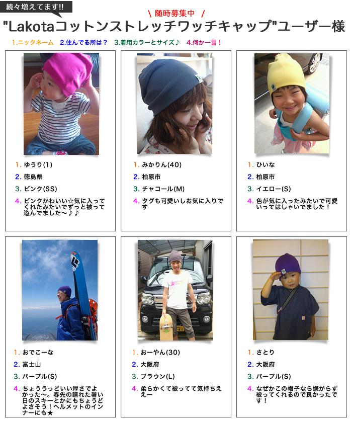Lakota ラコタ オーガニック ストレッチ コットン ワッチキャップ 帽子 赤ちゃんから大人まで被れる魅力の5サイズ展開 日本製 ワッチキャップ 夏 キ