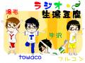ゆどらじ7-五月緑雨(さつきりょくう)さん