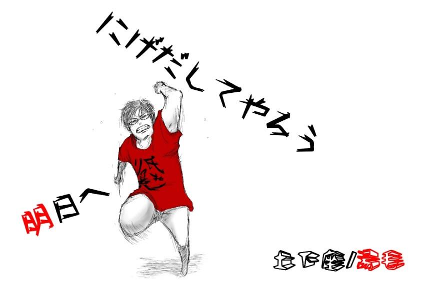 ゆどらじ12-キュア山崎