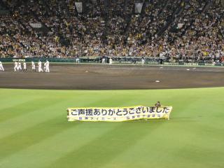 20121009koushien14.jpg